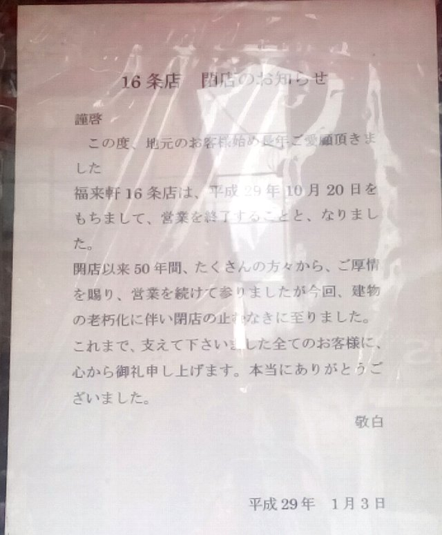 f:id:hankakusaizou:20170913172810j:plain