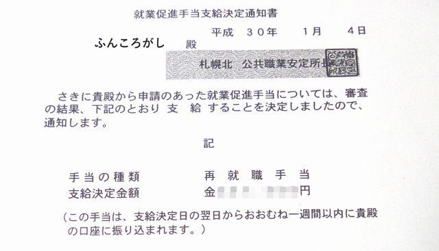 f:id:hankakusaizou:20180106170903j:plain
