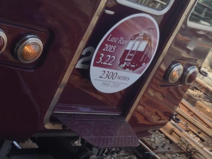 阪急2300系ラストラン