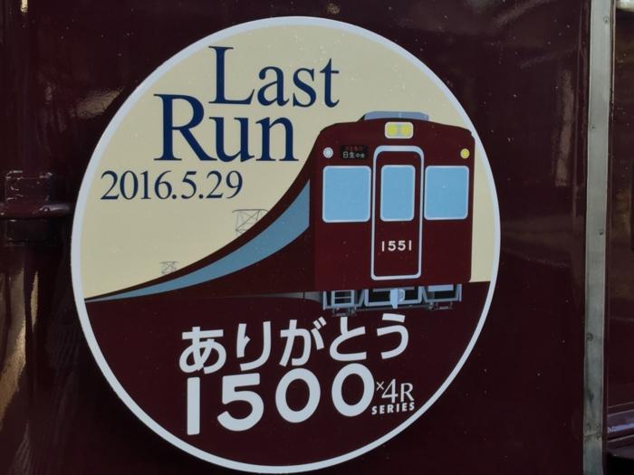 妙見急行(1501F)