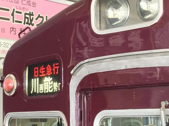 1501F(日生中央駅)