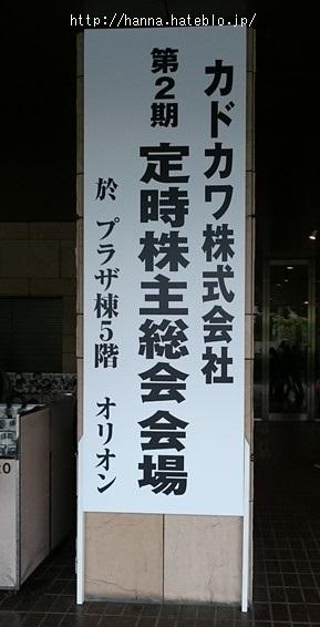 カドカワ株主総会