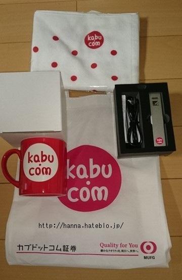 カブドットコム証券株主総会お土産
