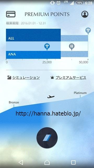 f:id:hannax:20160710002750j:plain