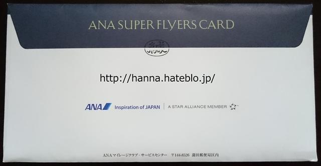 f:id:hannax:20160818234904j:plain