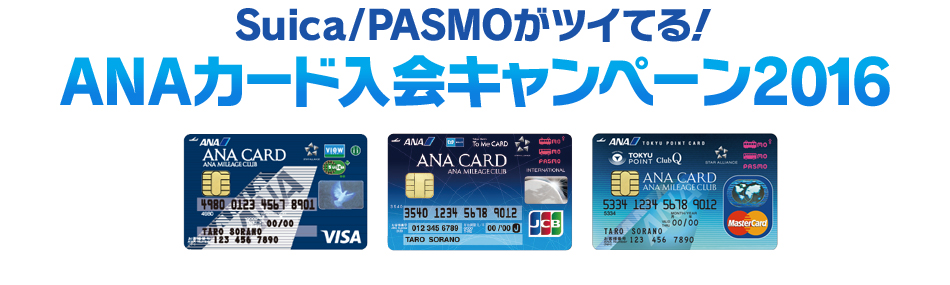 Suica/PASMOがツイてる!ANAカード入会キャンペーン2016