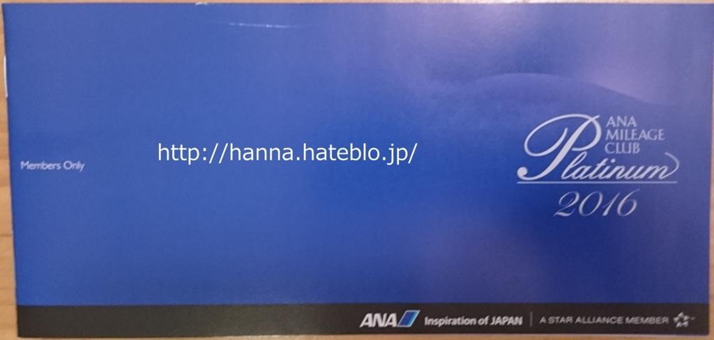 ANAプラチナサービスの冊子