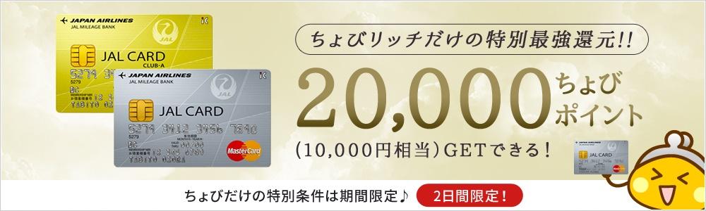 JALカード発行で9,000マイル相当ポイントゲット!