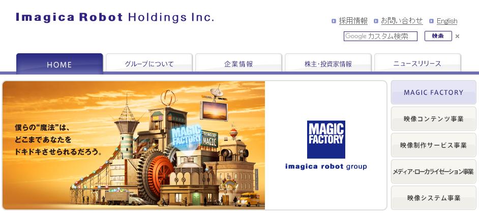 イマジカ・ロボットホールディングス第44回株主総会に参加しました