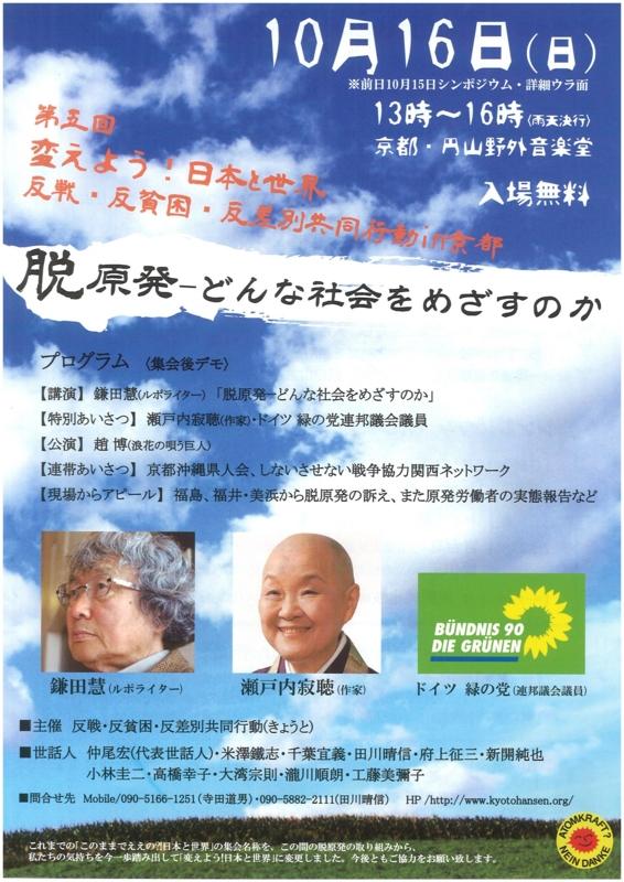 f:id:hansenkyodo_kyoto:20110905073104j:image