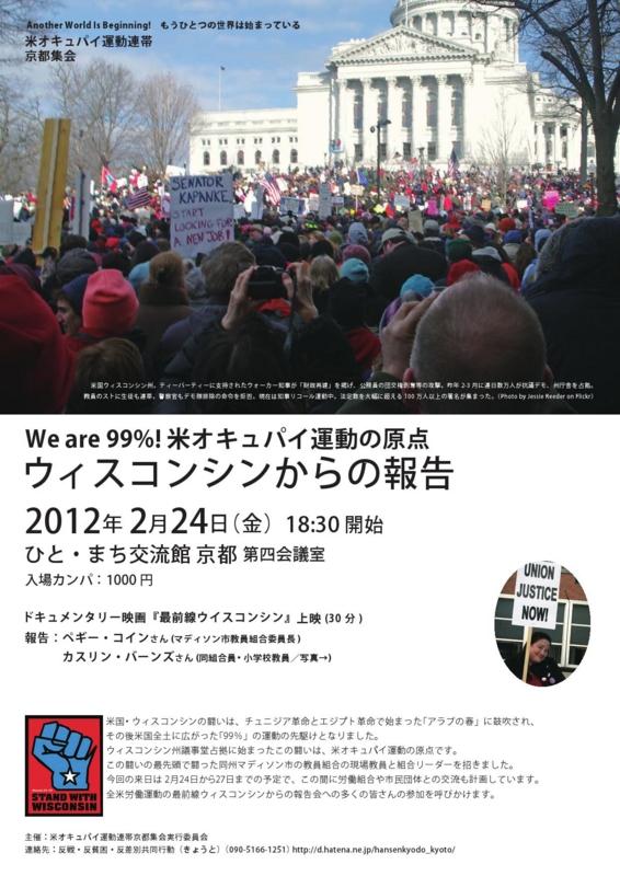 f:id:hansenkyodo_kyoto:20120208120152j:image