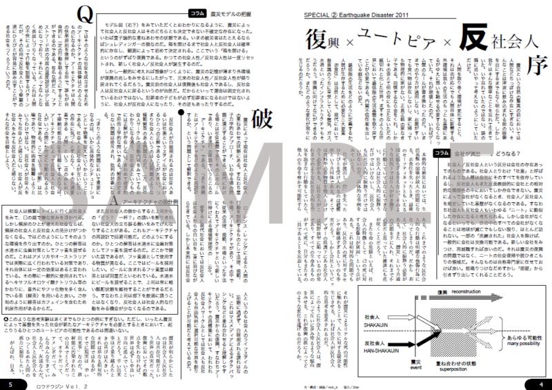 f:id:hanshakaijin:20110911235006p:image:w540