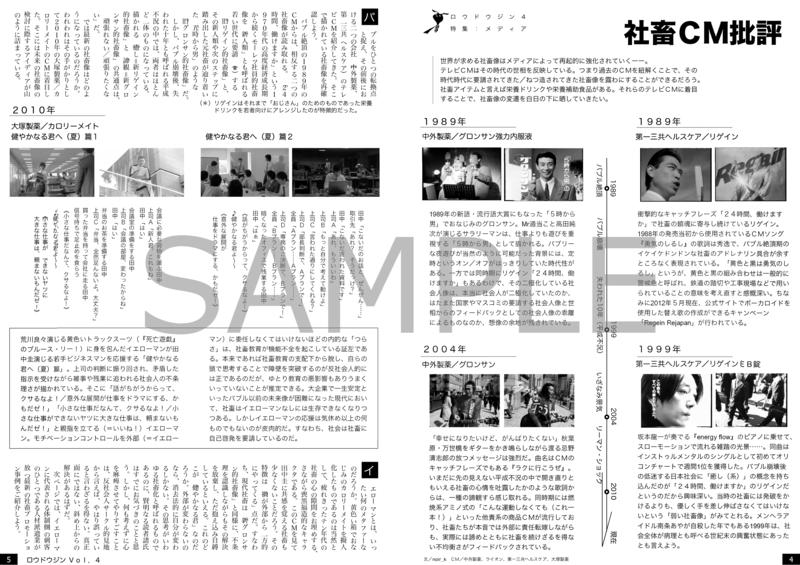f:id:hanshakaijin:20120513225624p:image:w540