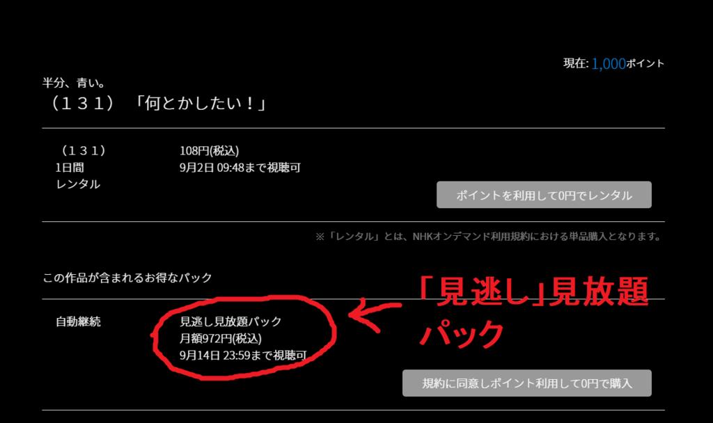 f:id:hanshiromemo:20180902121243p:plain