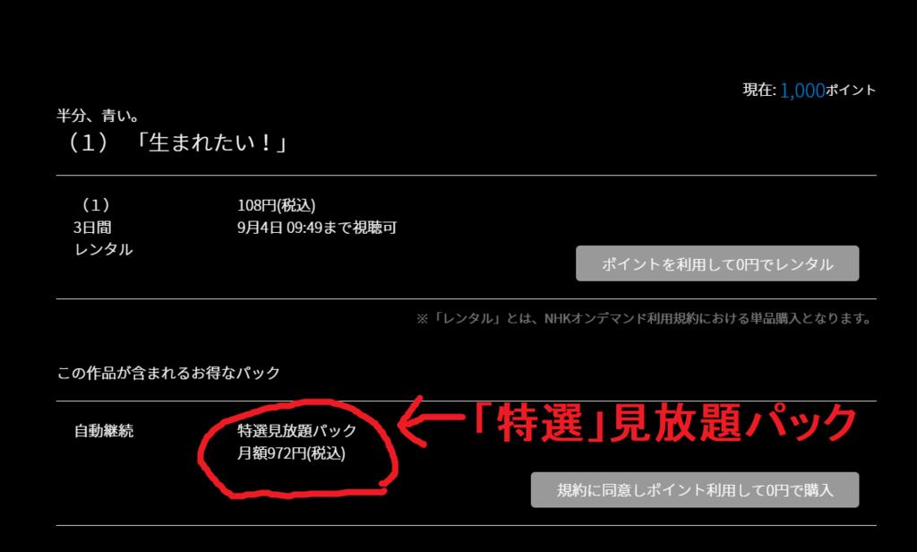 f:id:hanshiromemo:20180902121747p:plain
