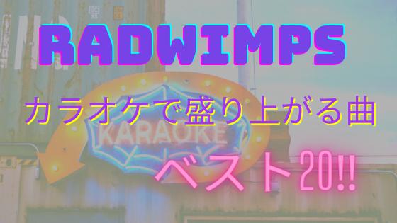 RADWIMPSカラオケベスト20