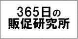 f:id:hansoku365:20151215155947p:plain