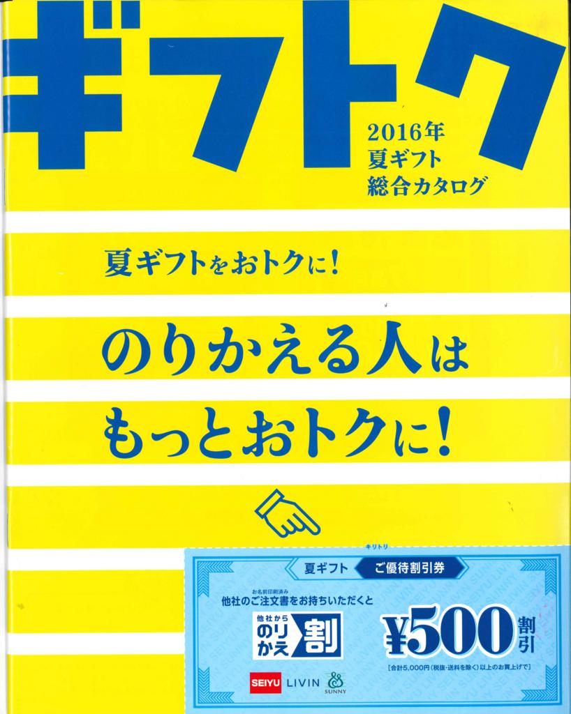 f:id:hansoku365:20160613190242j:plain