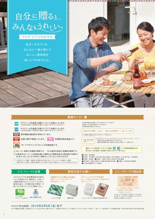 f:id:hansoku365:20160627145146j:plain