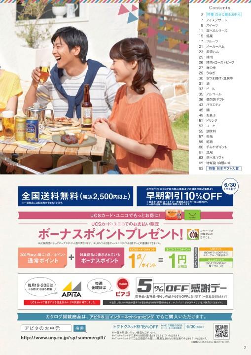 f:id:hansoku365:20160627145209j:plain