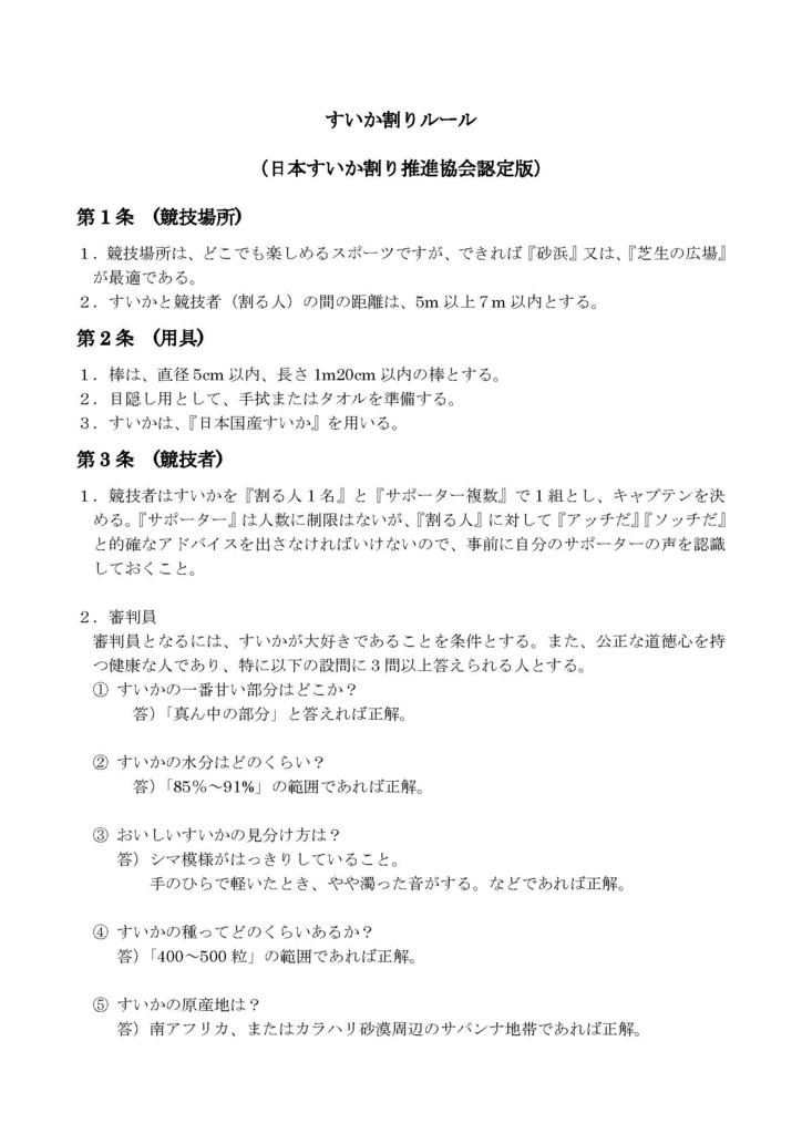 f:id:hansoku365:20160721115756j:plain