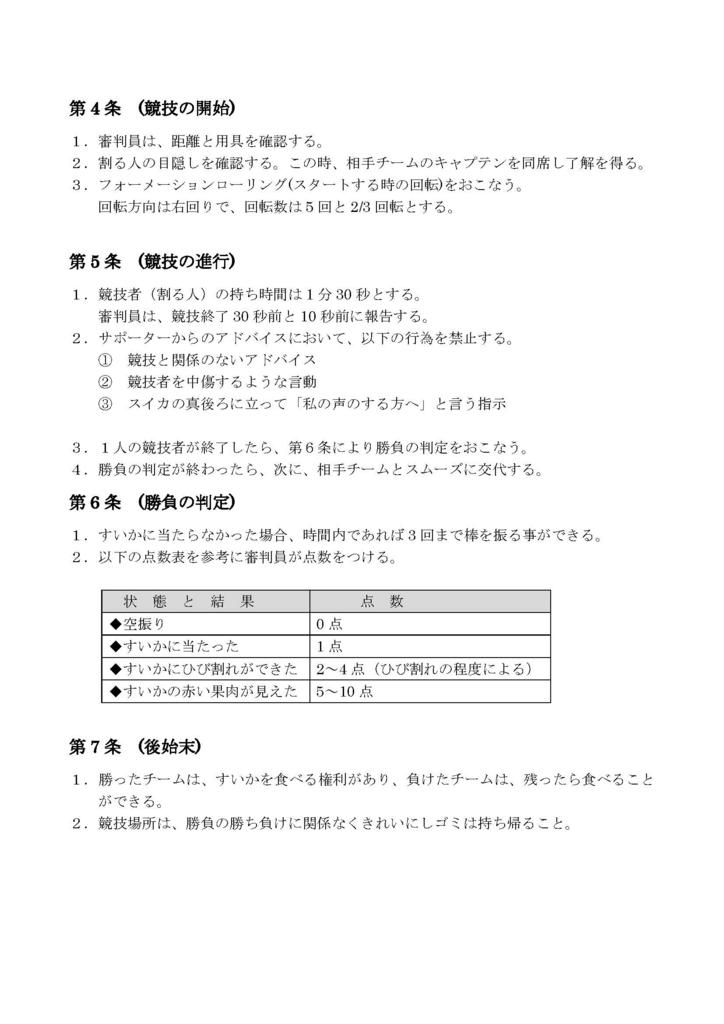 f:id:hansoku365:20160721121139j:plain
