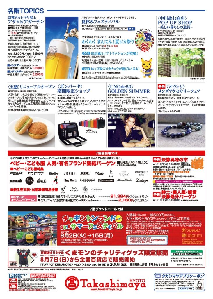 f:id:hansoku365:20160803100452j:plain
