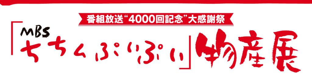 f:id:hansoku365:20160808145906p:plain