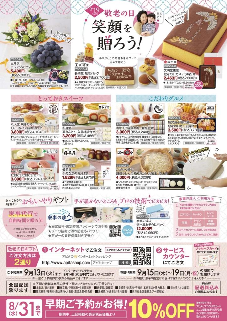 f:id:hansoku365:20160810112241j:plain