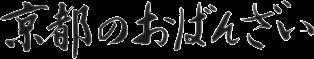 f:id:hansoku365:20160818200205p:plain