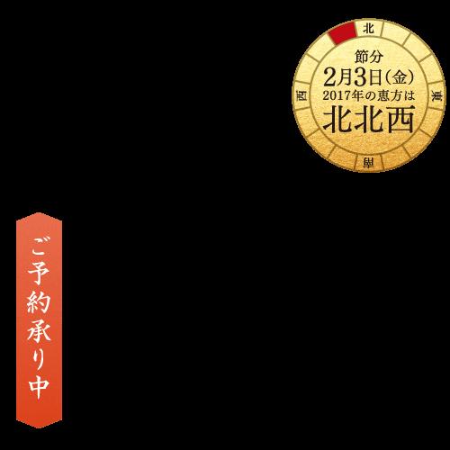 f:id:hansoku365:20161226173626p:plain