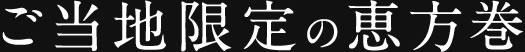 f:id:hansoku365:20161226174151p:plain