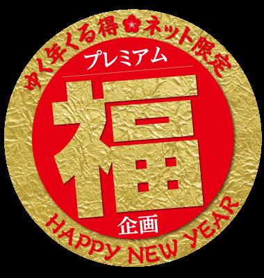 f:id:hansoku365:20161230180235p:plain
