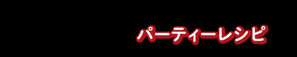 f:id:hansoku365:20170111113515p:plain