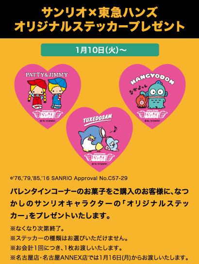 f:id:hansoku365:20170117142615p:plain
