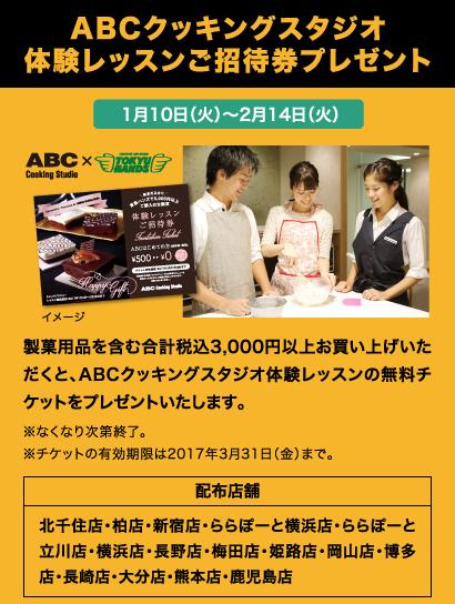 f:id:hansoku365:20170117142738p:plain