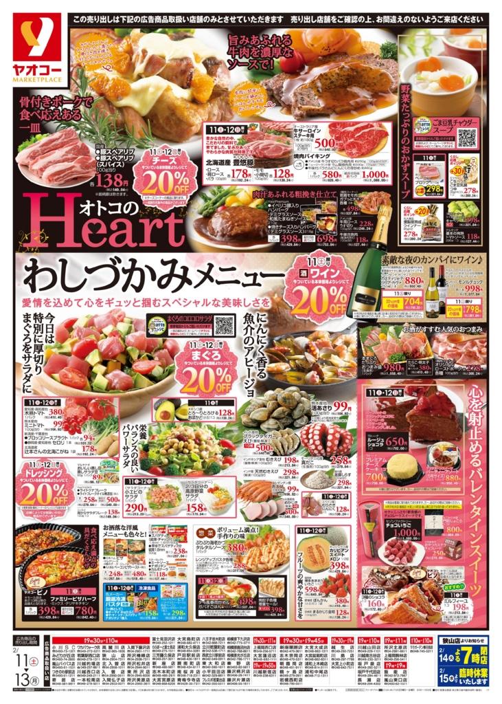f:id:hansoku365:20170214153402j:plain