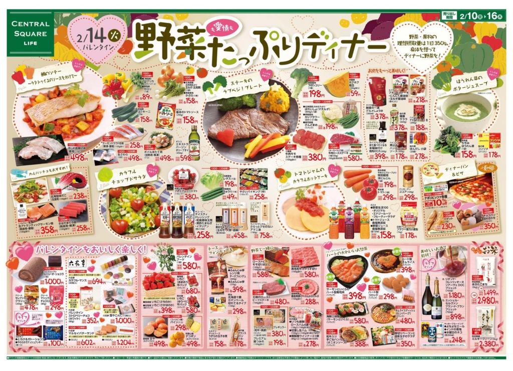 f:id:hansoku365:20170214153724j:plain