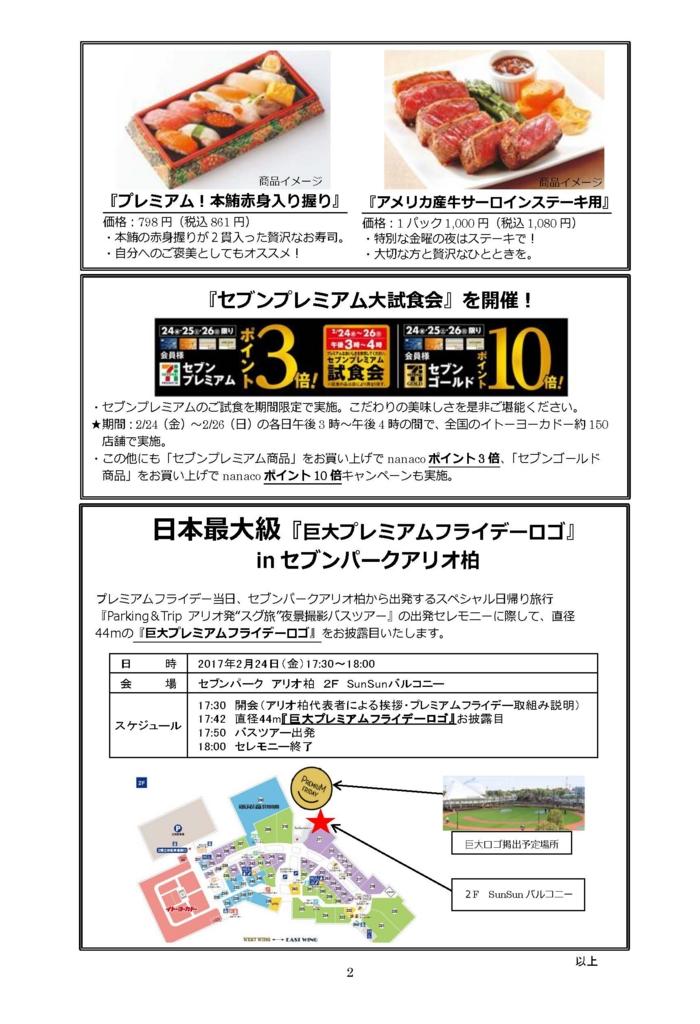 f:id:hansoku365:20170228184719j:plain
