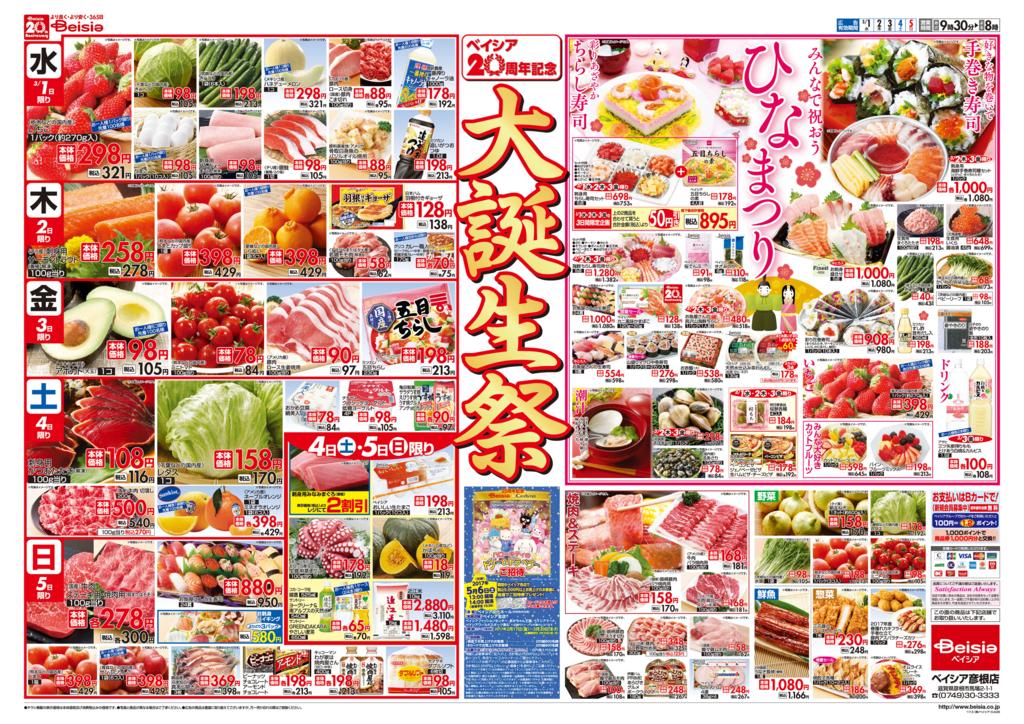 f:id:hansoku365:20170304201416j:plain