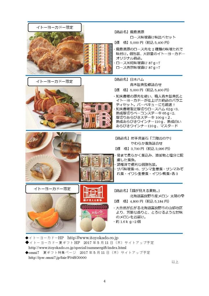 f:id:hansoku365:20170513182307j:plain