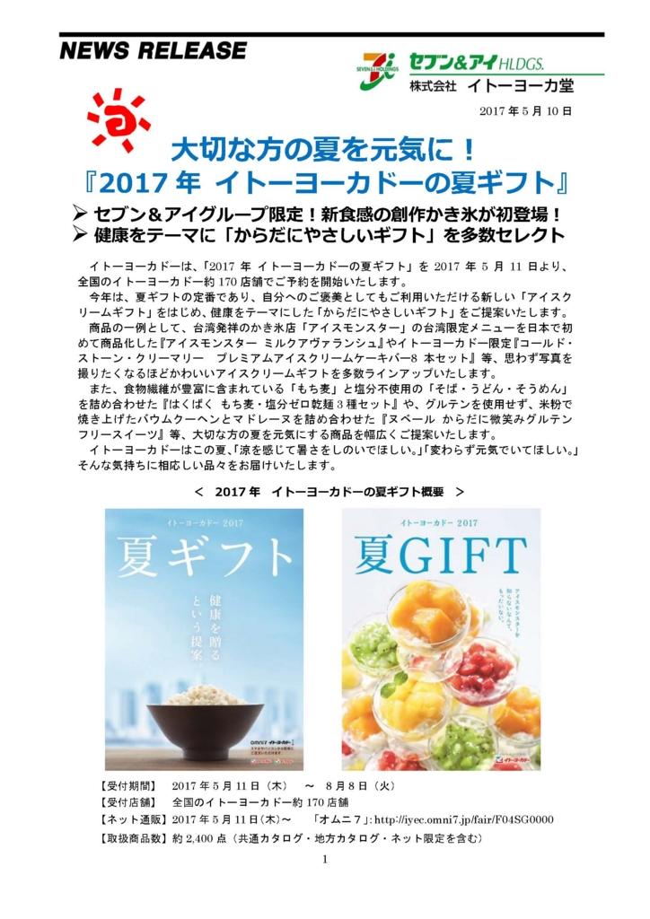 f:id:hansoku365:20170513182314j:plain