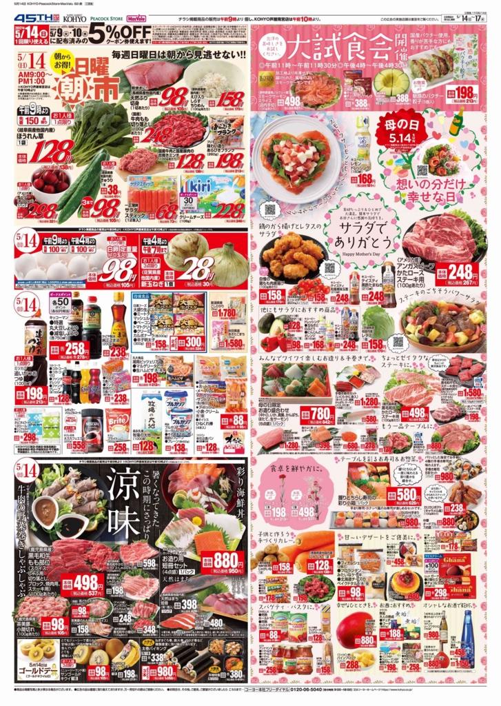 f:id:hansoku365:20170516110649j:plain