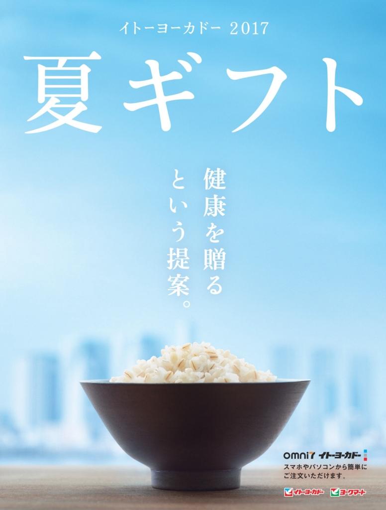 f:id:hansoku365:20170518155317j:plain
