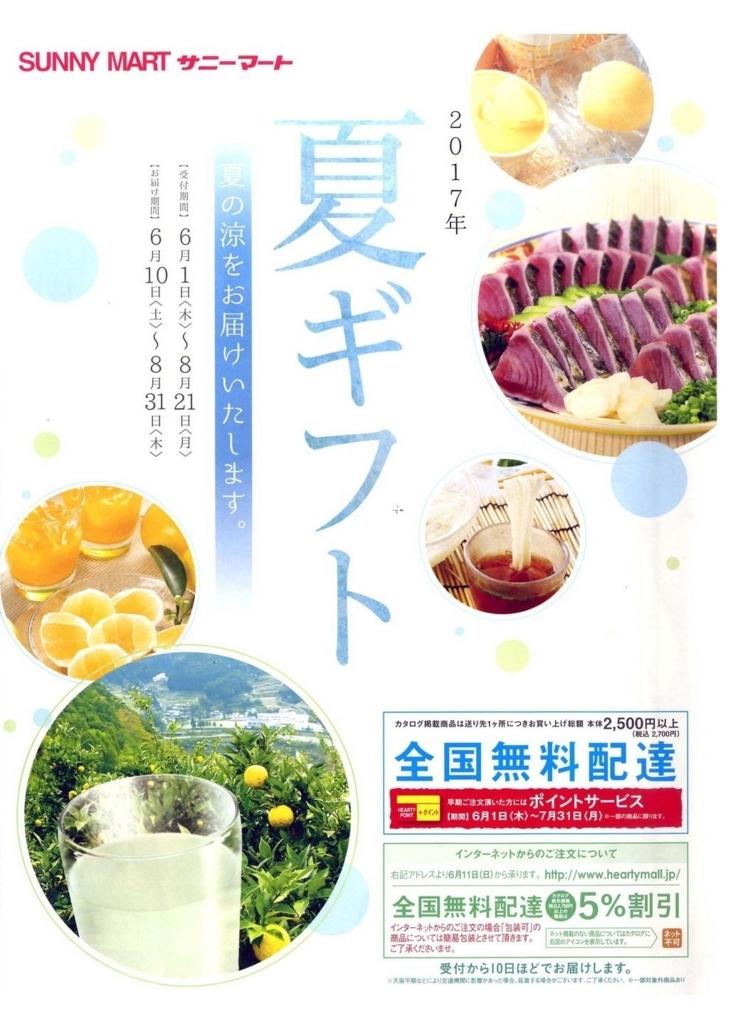 f:id:hansoku365:20170608175153j:plain