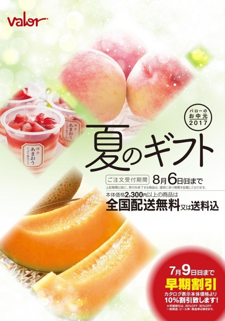 f:id:hansoku365:20170609191810j:plain