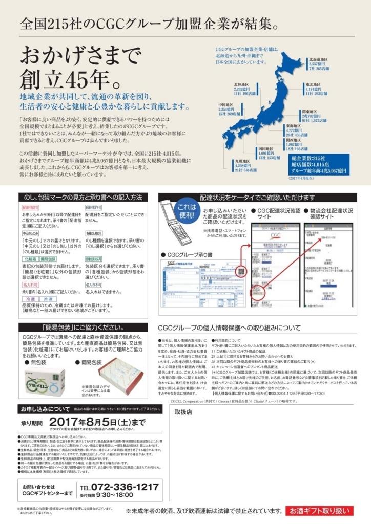 f:id:hansoku365:20170613175013j:plain