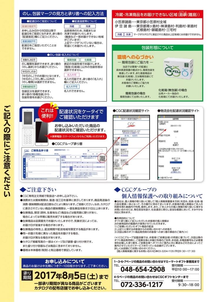 f:id:hansoku365:20170613175354j:plain