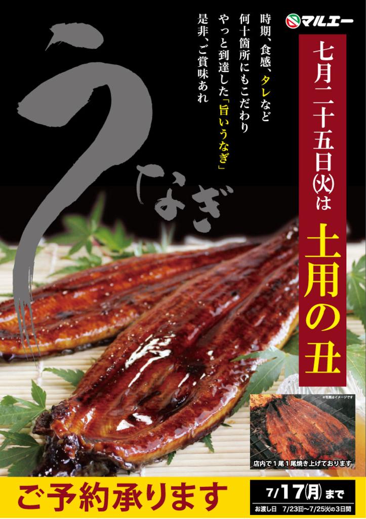f:id:hansoku365:20170712100204p:plain