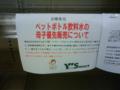 2011.3.31 飲料水の母子優先販売